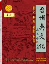 台州吴文化