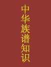 中华族谱知识