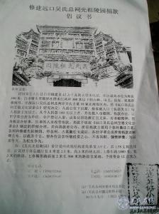 修建远口吴氏总祠先祖陵园捐款倡议书